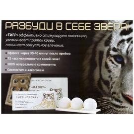 Тигр «ЛАОХУ» препарат для мужчин