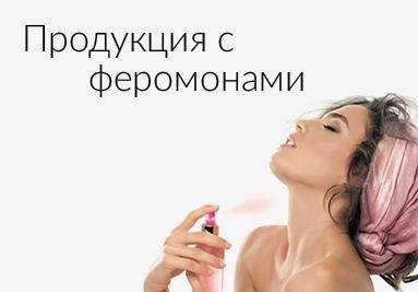 Продукция с феромонами в магазине для взрослых Love Shop Анапа